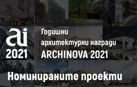 Archinova 2021 - nominacii.jpg
